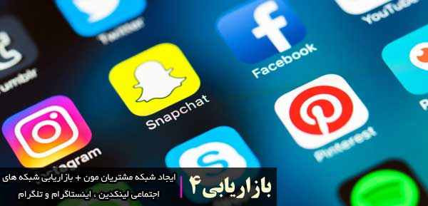 فیلم دوره 2روزه ایجاد شبکه مشتریان مون + بازاریابی شبکه های اجتماعی لینکدین ، اینستاگرام و تلگرام (در حال تدوین نهایی)